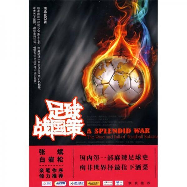足球战国策