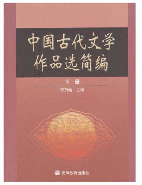 中国古代文学作品选简编.下册