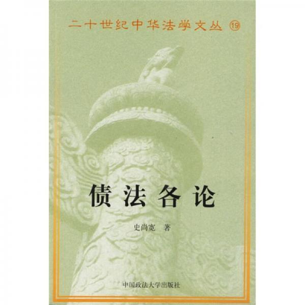 Monograph on debt law