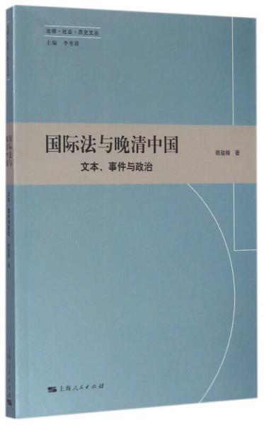 国际法与晚清中国