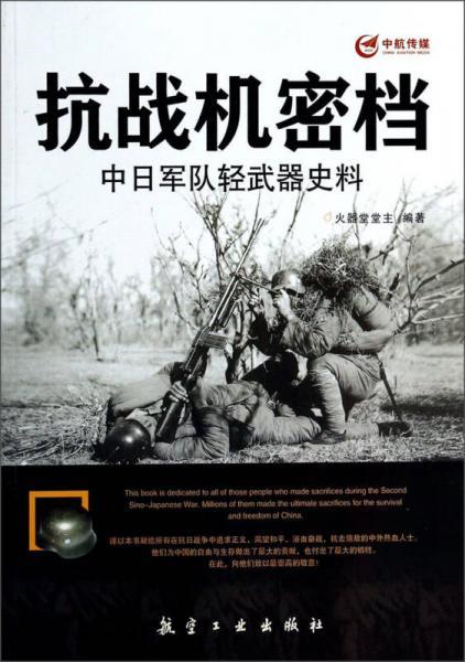 抗战机密档中日军队轻武器史料