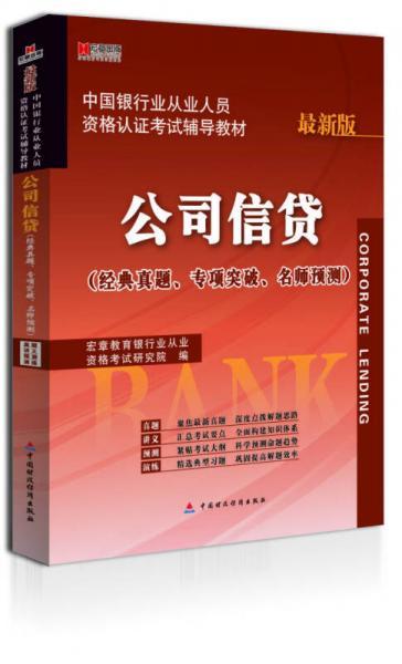 宏章出版·中国银行业从业人员资格认证考试辅导教材:公司信贷(最新版)