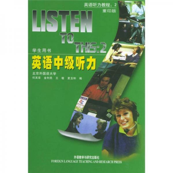 英语中级听力