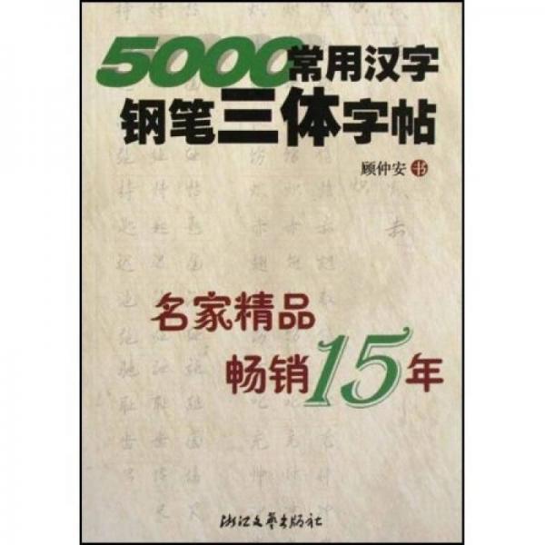 5000甯哥�ㄦ�瀛��㈢��涓�浣�瀛�甯�