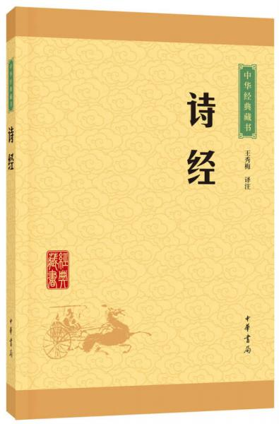 Chinese Classics Collection: Book of Songs (Upgraded)