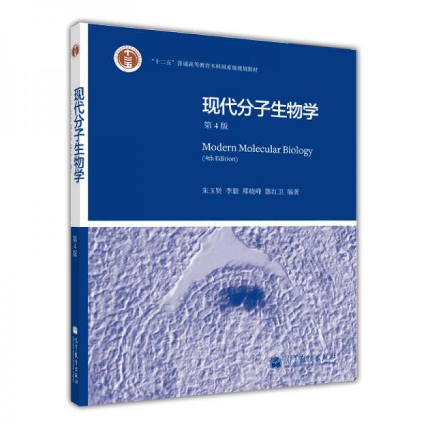 现代分子生物学 第4版