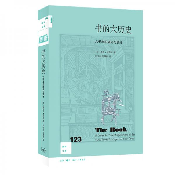 新知文库123·书的大历史:六千年的演化与变迁