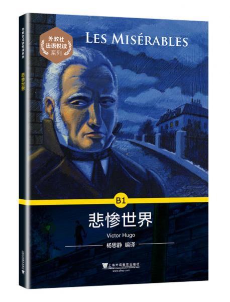外教社法语悦读系列:悲惨世界