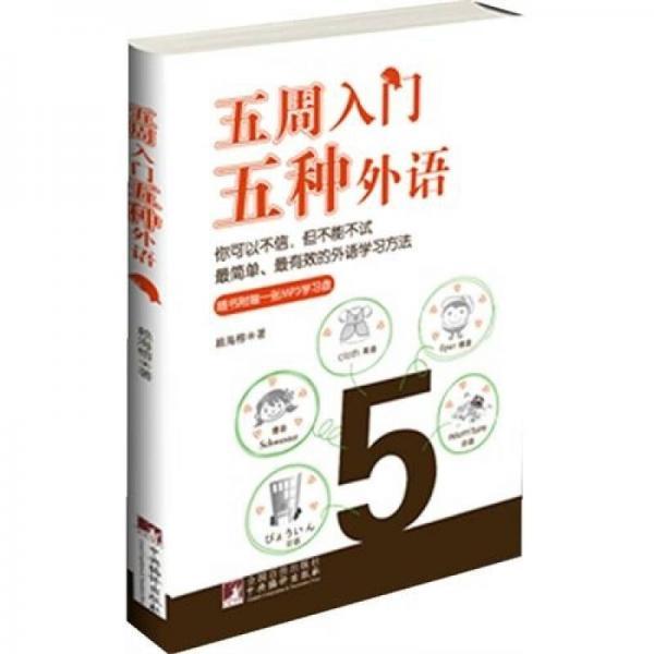 五周入门五种外语