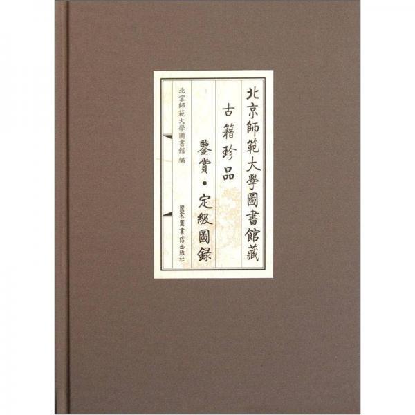 北京师范大学图书馆藏古籍珍品鉴赏定级图录