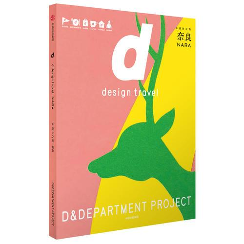 d设计之旅:奈良