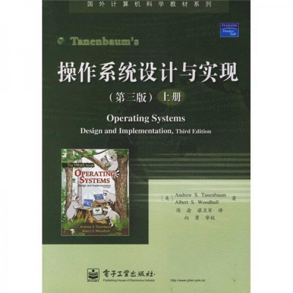 操作系统设计与实现(上册)