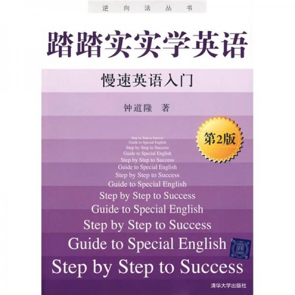 踏踏实实学英语