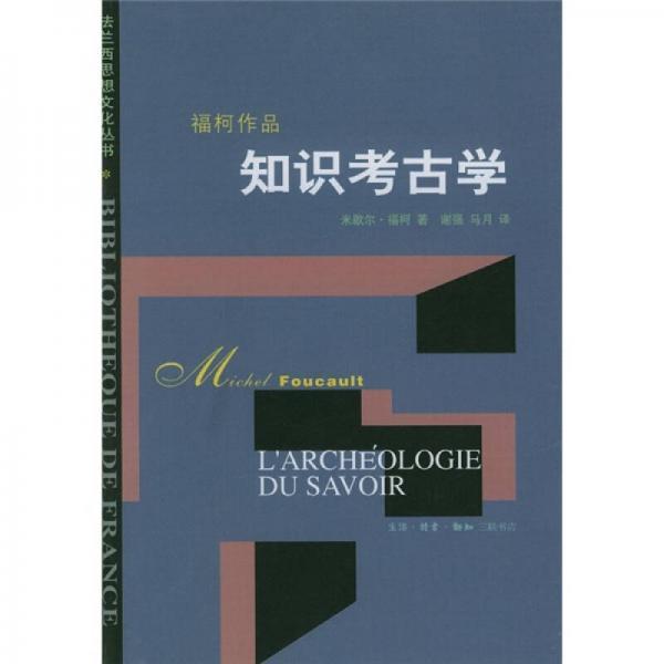 知识考古学