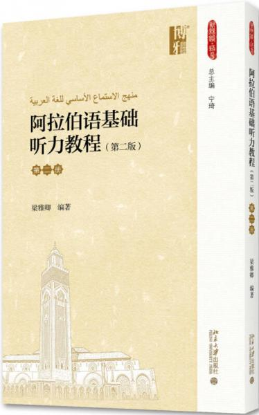 阿拉伯语基础听力教程(第二版)(第二册)