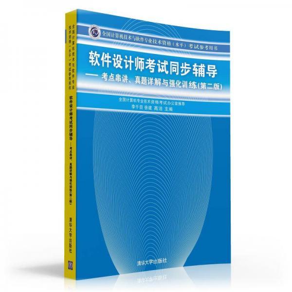 软件设计师考试同步辅导:考点串讲、真题详解与强化训练(第2版)