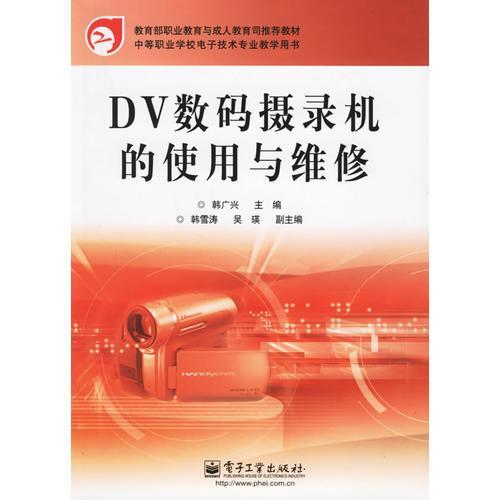DV数码摄录机的使用与维修