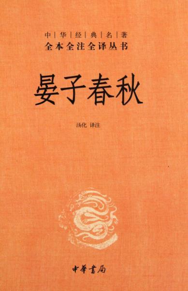 中华经典名着全本全注全译丛书:晏子春秋(第三辑)