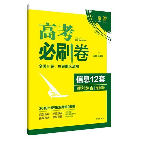 2018新版 高考必刷卷信息12套 理科综合 定制卷 全国2、3卷地区适用 理想树