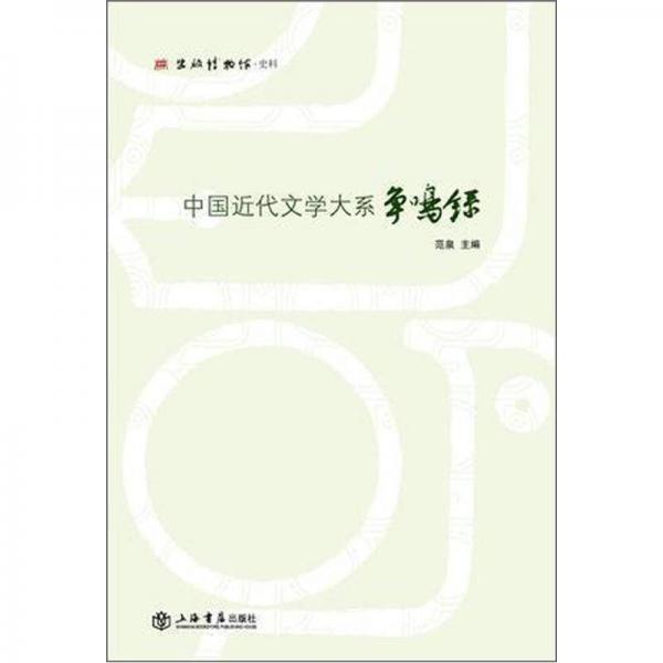 《中国近代文学大系》争鸣录