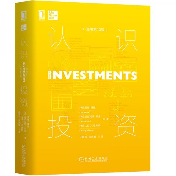 认识投资(原书第10版)