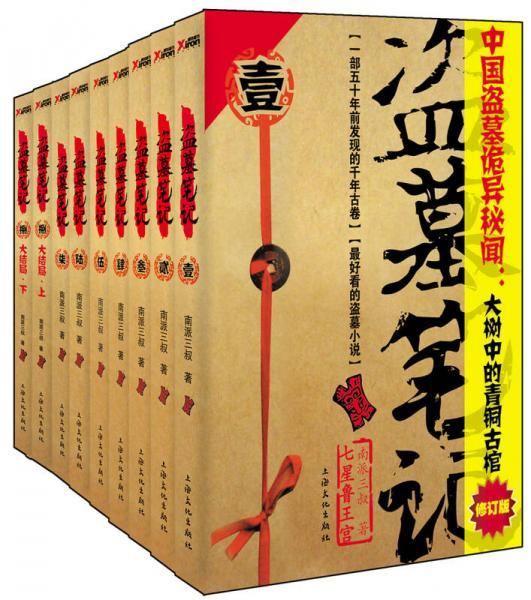 Tomb Notes (Set of 9 volumes)