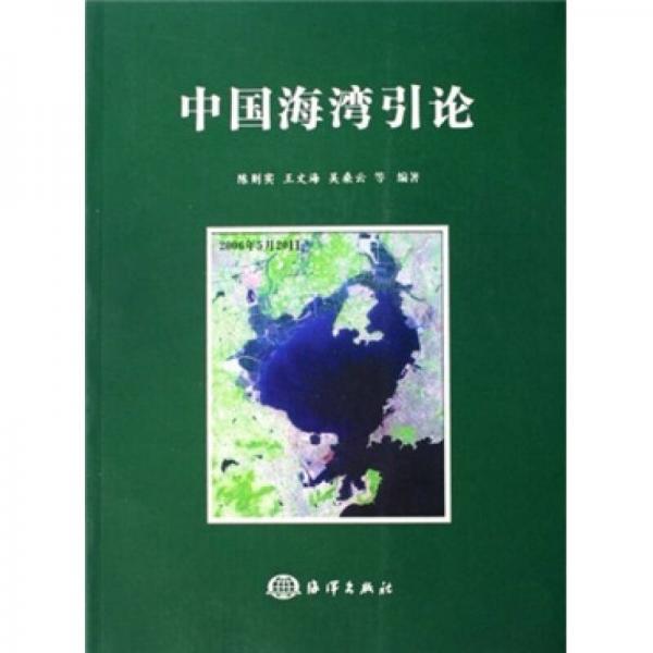 中国海湾引论