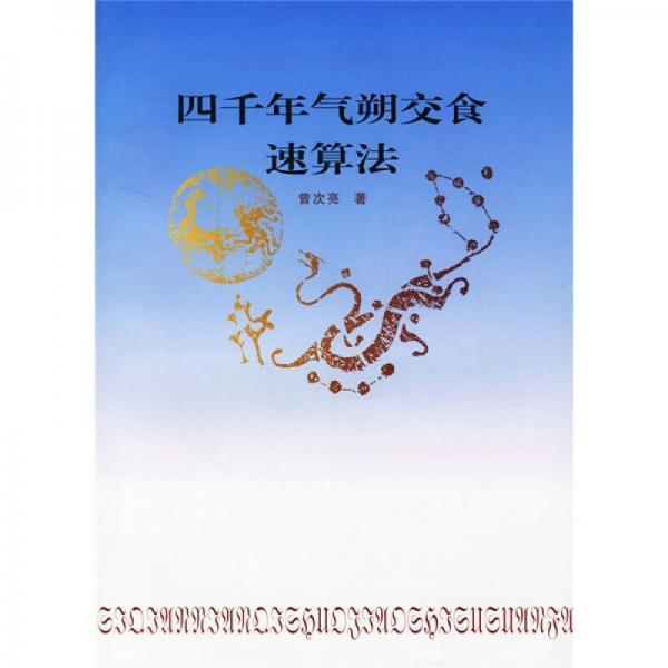 四千年气朔交食速算法