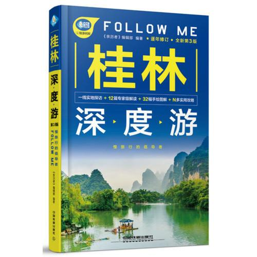 妗���娣卞害娓�Follow Me锛�绗�3��锛�