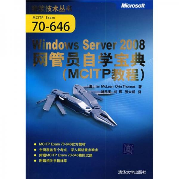 MCITP教程:Windows Server 2008网管员自学宝典