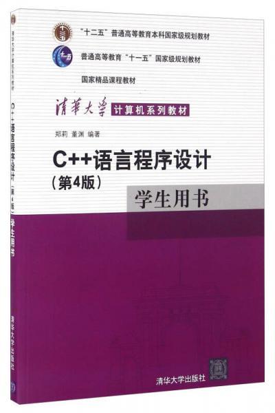 C++璇�瑷�绋�搴�璁捐�★�瀛����ㄤ功锛�