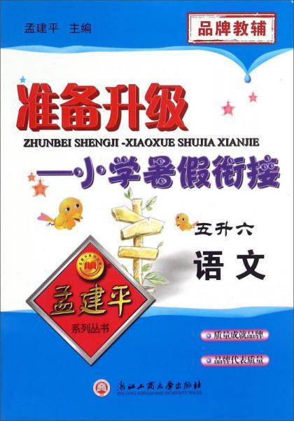 孟建平系列丛书 准备升级小学暑假衔接:语文(5升6)