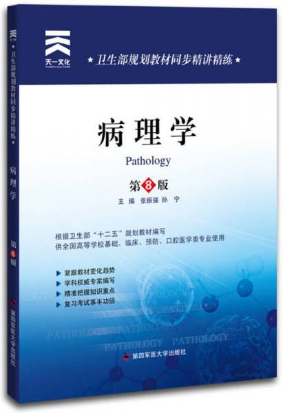 卫生部规划教材同步精讲精练:病理学(第8版)