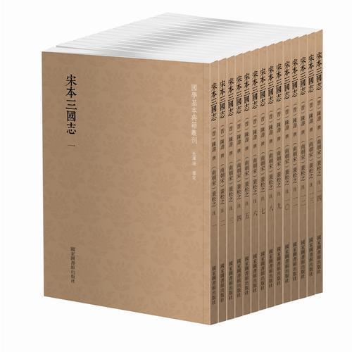 国学基本典籍丛刊:宋本三国志(套装全14册)
