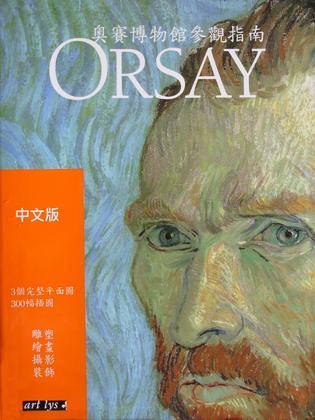 ORSAY奥赛博物馆参观指南(中文版)