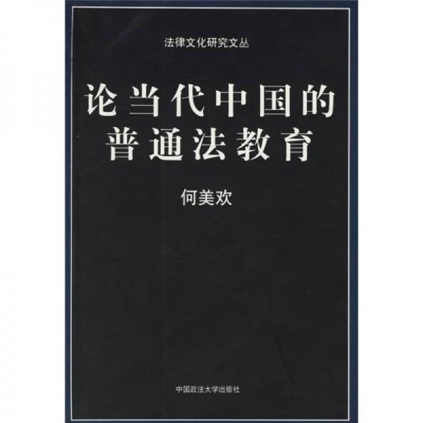 论当代中国的普通法教育