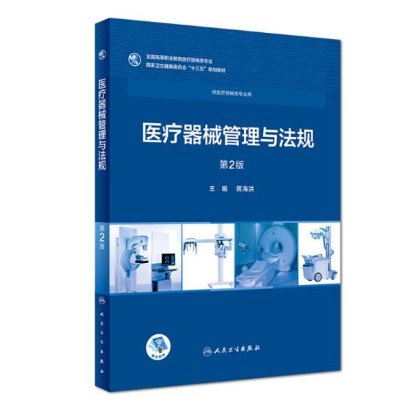 医疗器械管理与法规(第2版/高专临床/配增值)