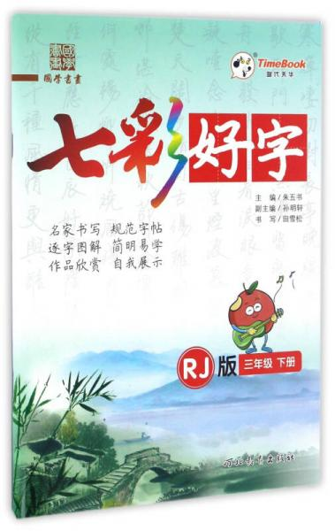 七彩好字(三年级下册 RJ版)