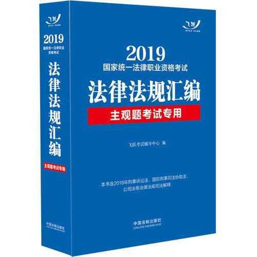 司法考试2019 2019国家统一法律职业资格考试法律法规汇编(主观题考试专用)