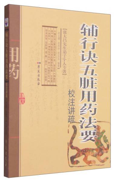 张大昌先生弟子个人专着:辅行诀五脏用药法要校注讲疏