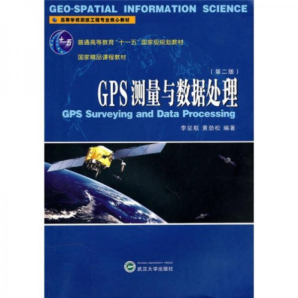GPS Measurement and Data Processing (2nd Edition)