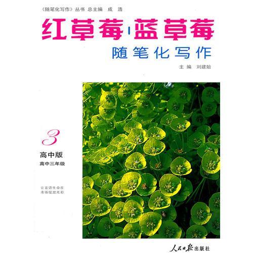 红草莓 蓝草莓--随笔化写作(3)