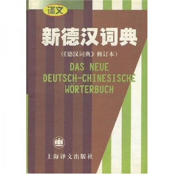 New German-Chinese Dictionary