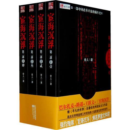 宦海沉浮第二部县(全四册)