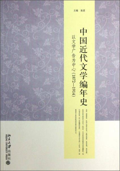Chronicle of Modern Chinese Literature
