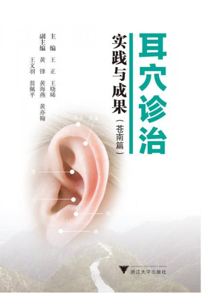 Ear Point Diagnosis and Practice (Cangnan)