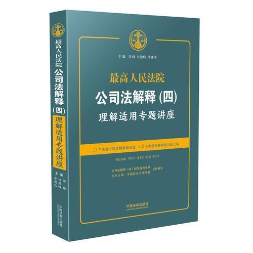 最高人民法院公司法解释(四)理解适用专题讲座