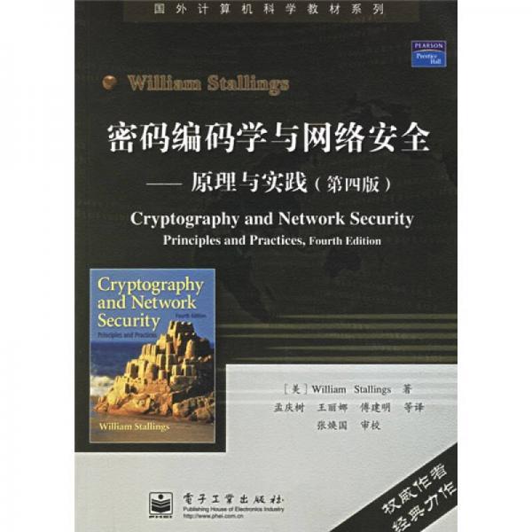 密码编码学与网络安全(第四版)