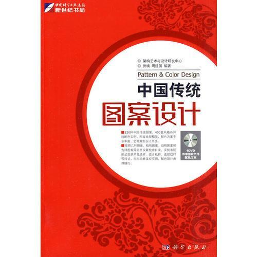 中国传统:图案设计(含DVD)