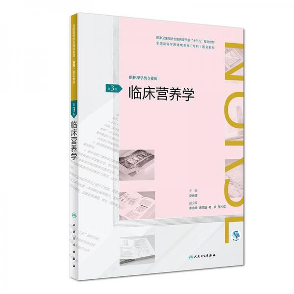 Clinical Nutrition (3rd Edition) (National 13th Five-Year Plan (Nursing Specialty) Planning Textbook for National Higher Education